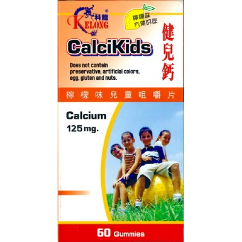 60's 健兒鈣 檸檬味 CalciKids lemon flavor 125mg